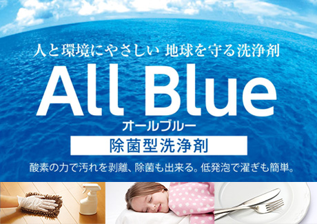 業務用 循環型除菌洗浄剤 オールブルー