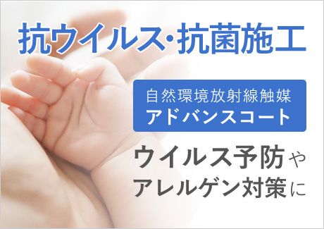 アドバンスコート 抗ウイルス・抗菌施工・アレルゲン低減