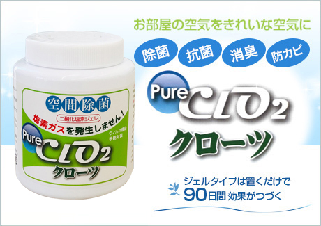 二酸化塩素剤 クローツ