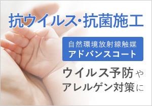 抗ウイルス・抗菌施工・アレルゲン低減