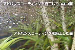 coating_img01