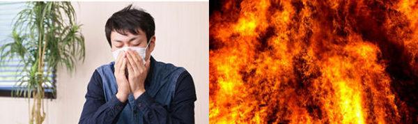 感染症と火災